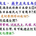 孫中山先生、 蔣中正先生為台灣留下了什麼?