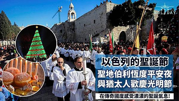 Israel-Christmas-Coverphoto-1-1024x579.jpg