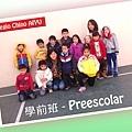 Prescolar Collage