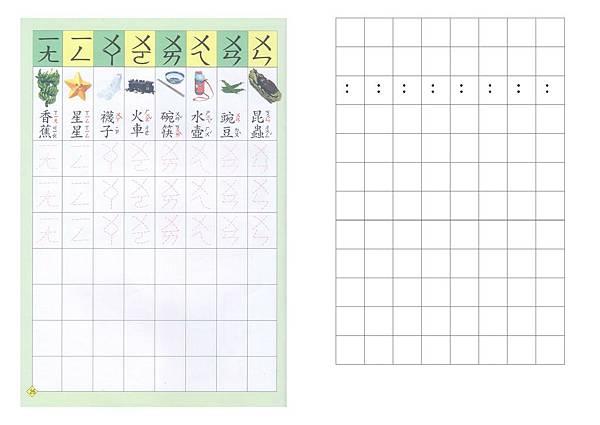 ㄅㄆㄇ習作簿 Para Imprimir_imgs-0003.jpg