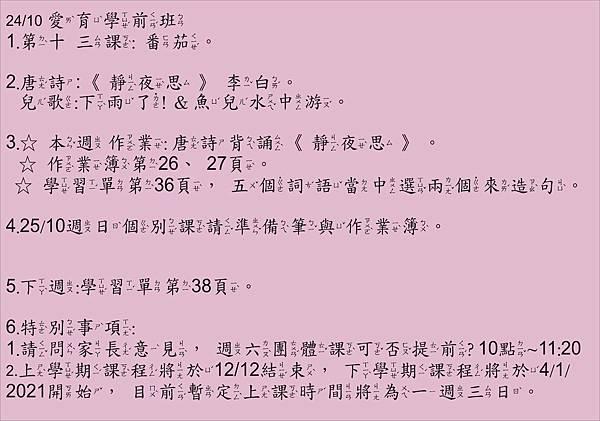 10月24日.JPG