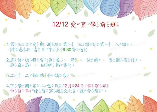 12月12日.JPG