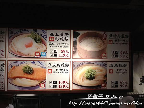 【吃】丸龜製麵 ---『  讚岐烏龍麵 』