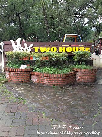 【樂】兔子餐聽樂園 Two House
