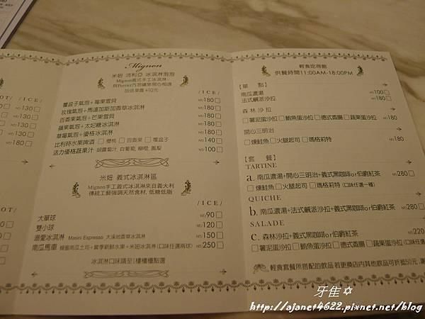 【甜點●下午茶】法米 La Famille --- 強推『 檸檬塔 』