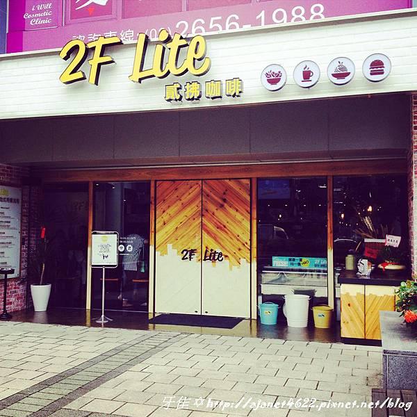 【強推】2f Lite