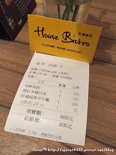 台北內湖Taipei Neihu x 好適廚坊 House Bistro