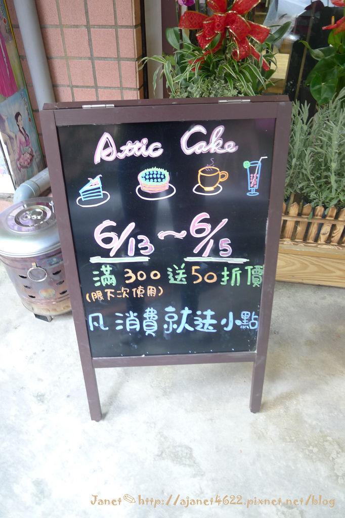 ►►►台北土城Taipei Tucheng x 黑緹閣蛋糕 Attic Cake