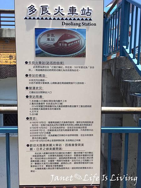 ::台東太麻里:: 多良車站 Duoliang Station x 最美麗的車站