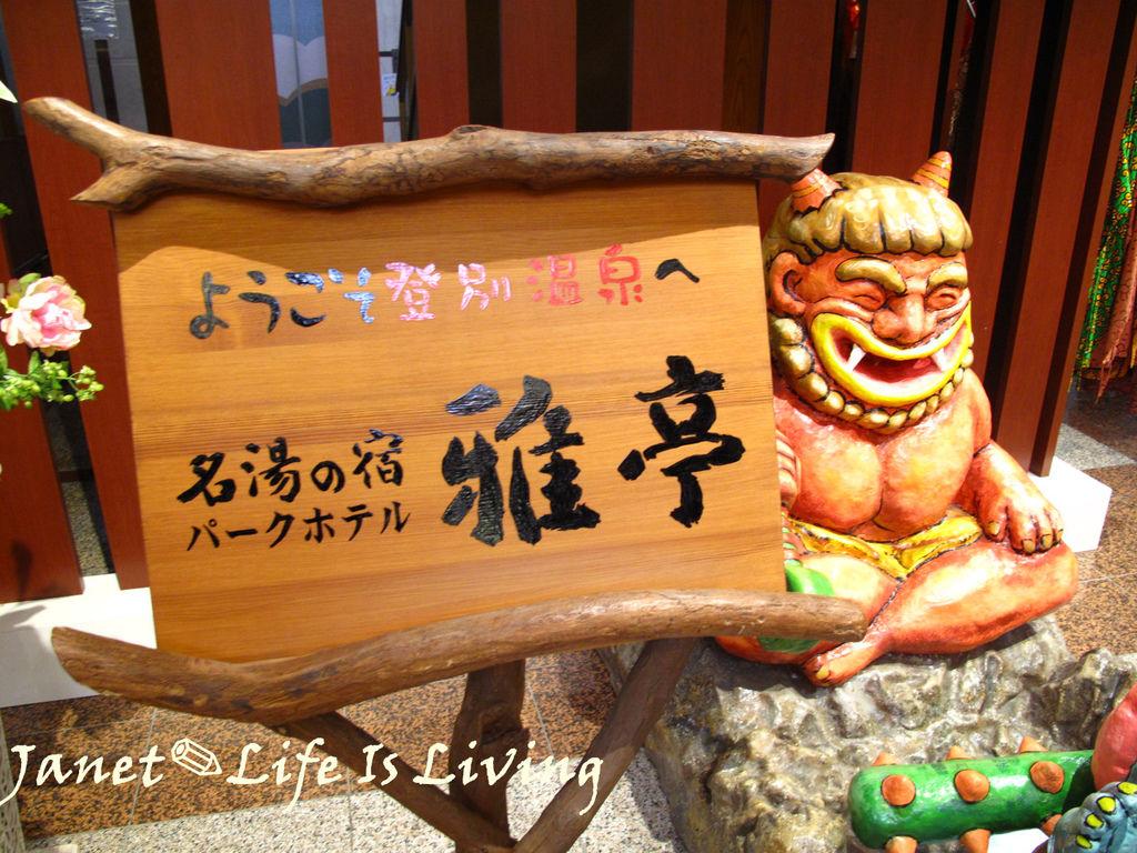 IMG_954::北海道登別溫泉:: 名湯の宿パークホテル 雅亭 Meitounoyado Park Hotel Miyabitei Hokkaido8