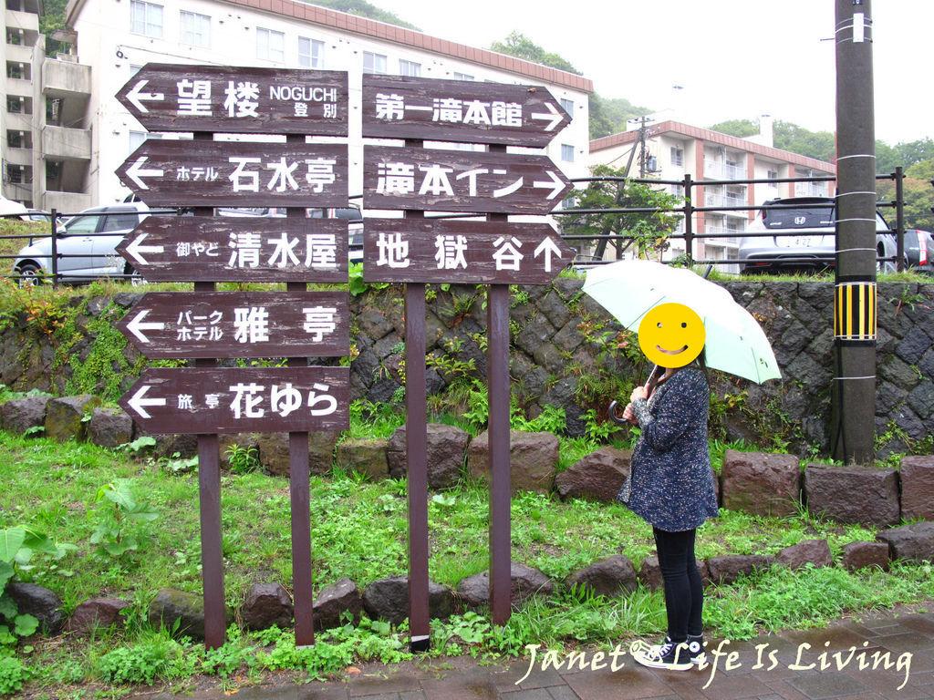 IM::北海道登別溫泉:: 名湯の宿パークホテル 雅亭 Meitounoyado Park Hotel Miyabitei HokkaidoG_9592