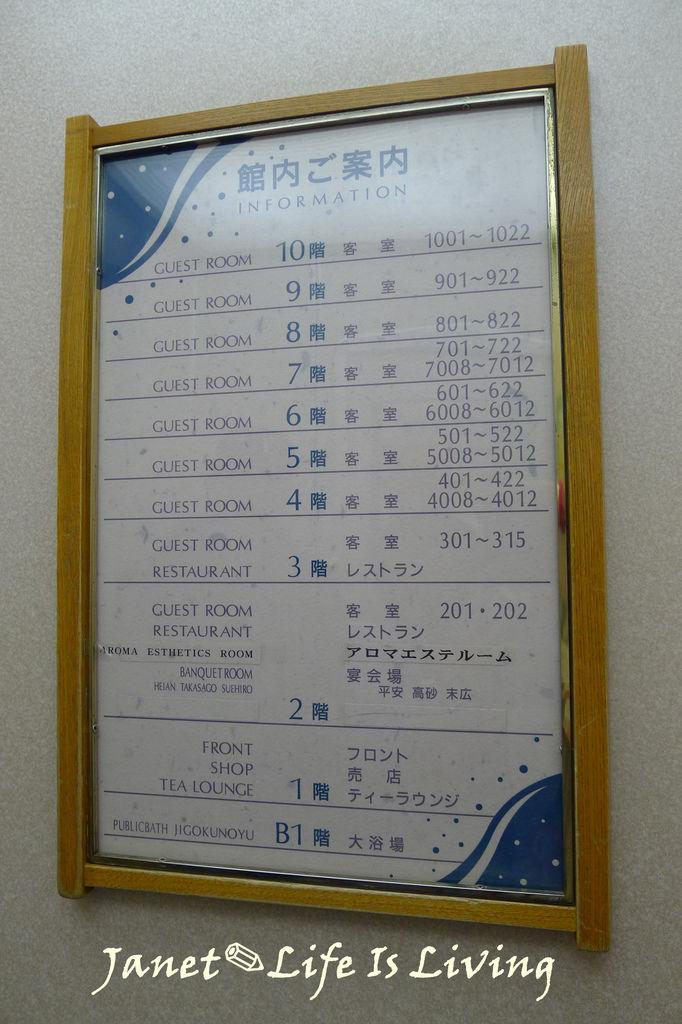 P122::北海道登別溫泉:: 名湯の宿パークホテル 雅亭 Meitounoyado Park Hotel Miyabitei Hokkaido0334