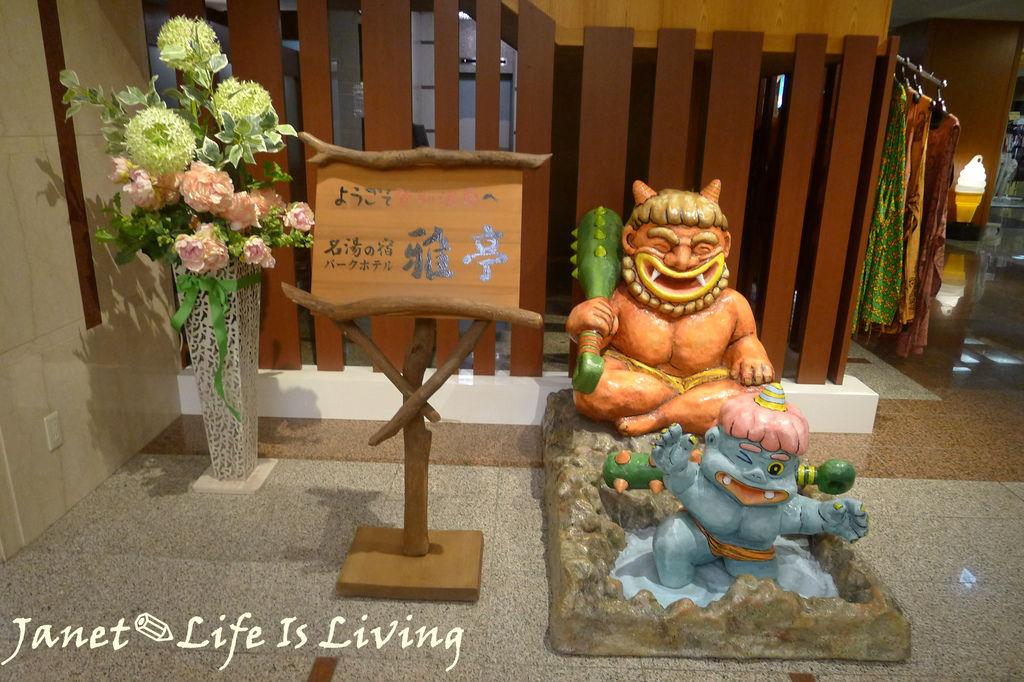 P1220283::北海道登別溫泉:: 名湯の宿パークホテル 雅亭 Meitounoyado Park Hotel Miyabitei Hokkaido