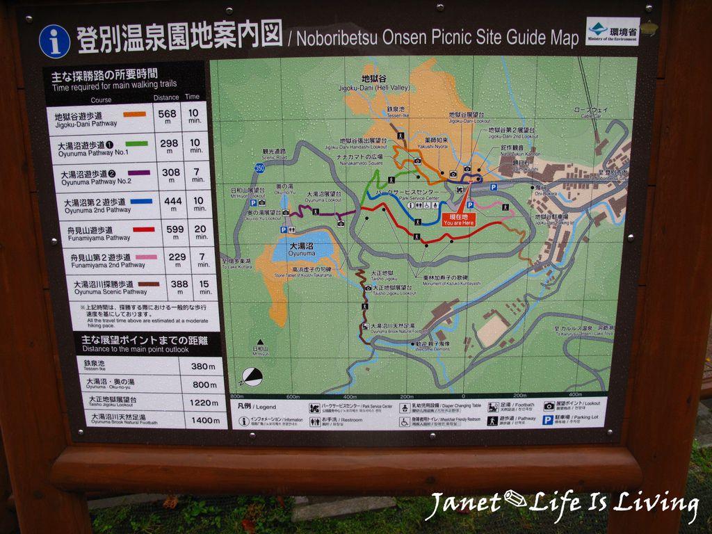 2015✈北海道登別Noboribetsu,Hokkidao,Japan ☀ 登別地獄谷 JIGOKUDANI