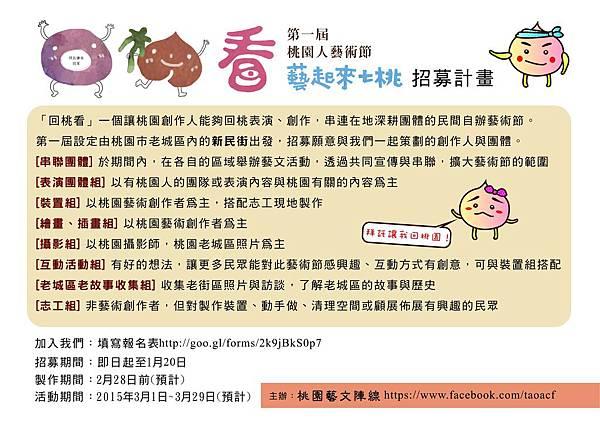 20141219 第一屆「回桃看-藝起來七桃」藝術節招募計劃
