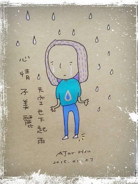 20150127心情不美麗,天空都下起雨