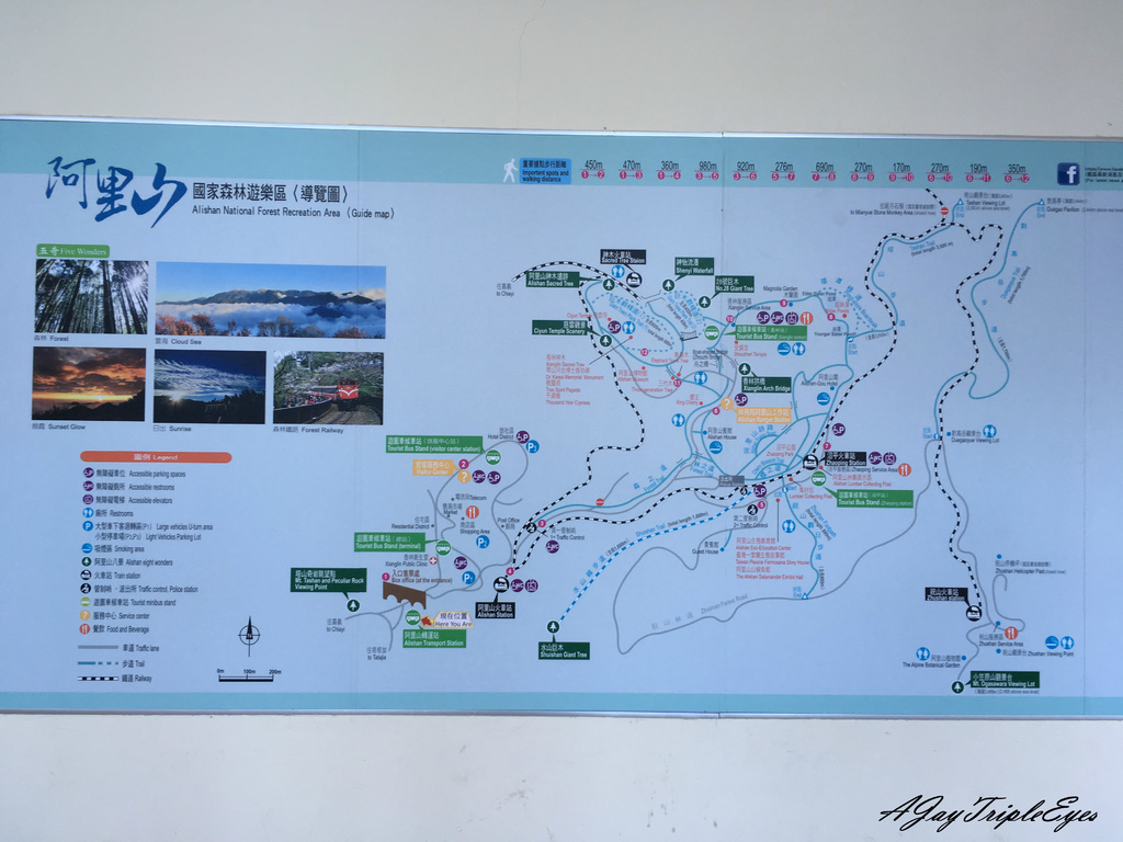 Tour in ChiaYi, Taiwan] Transportation between Alishan and