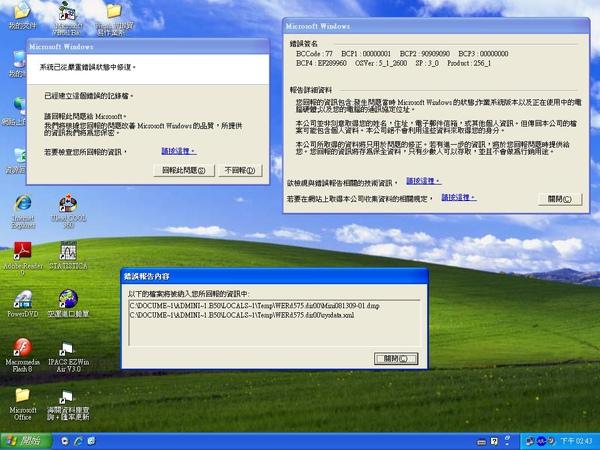 B502系統錯誤
