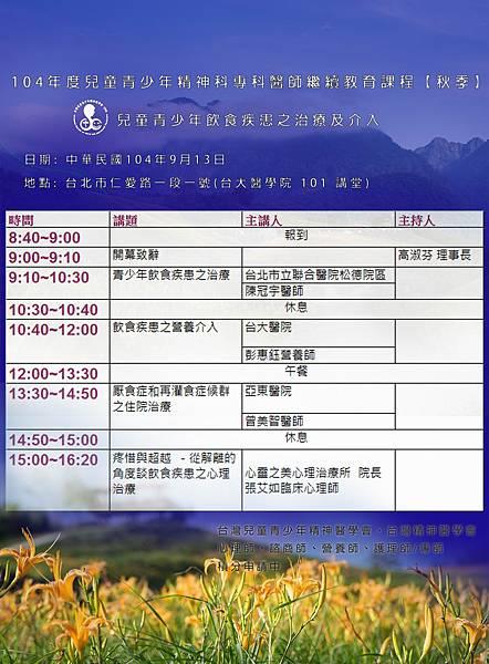 2015 台灣兒童青少年精神醫學會