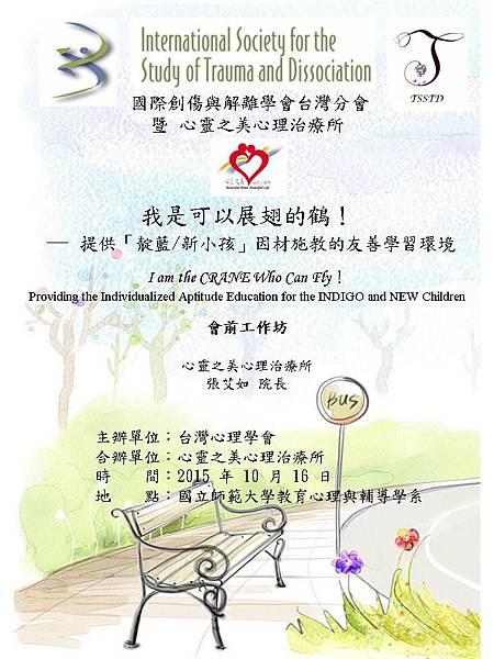 2015 台灣心理學會工作坊