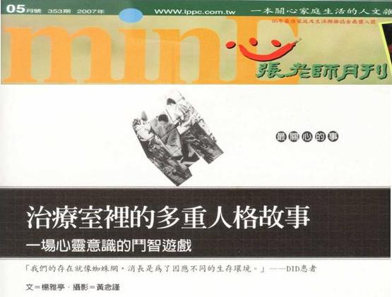 張老師月刊專訪