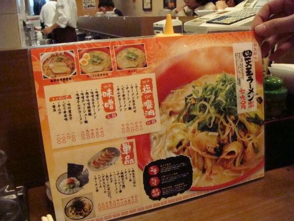 第二天.晚餐-四天王拉麵..湯頭超讚!!