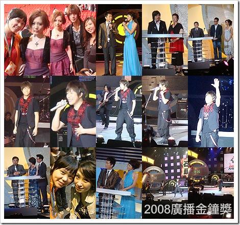 2008廣播金鐘獎