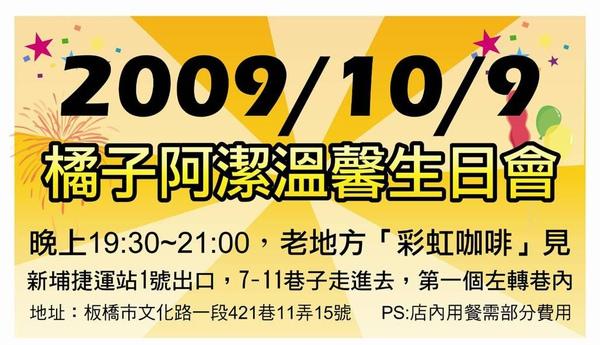 2009橘子阿潔溫馨生日會