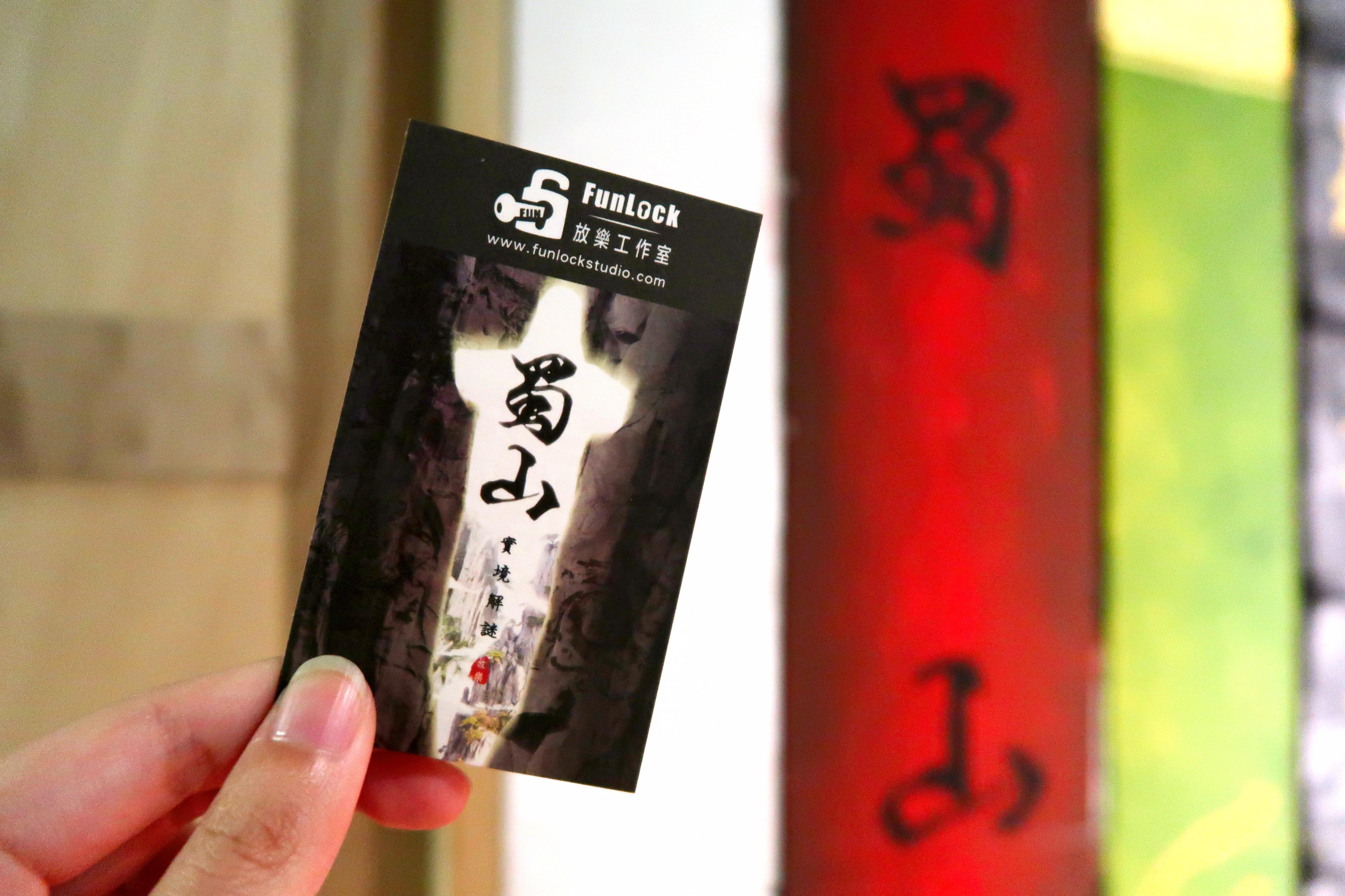IMG_13_放樂工作室_台北密室逃脫_蜀山.JPG