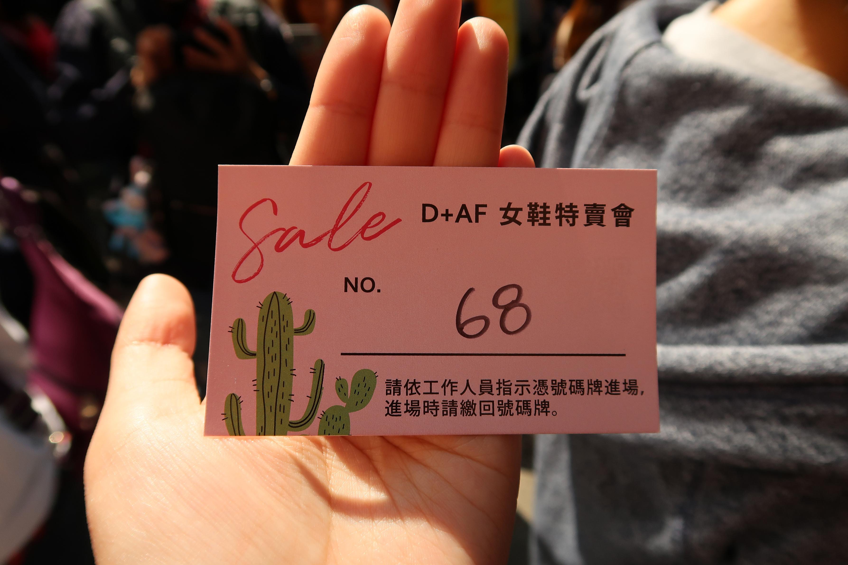 IMG_6_D+AF 2018女鞋特賣會_實況.JPG