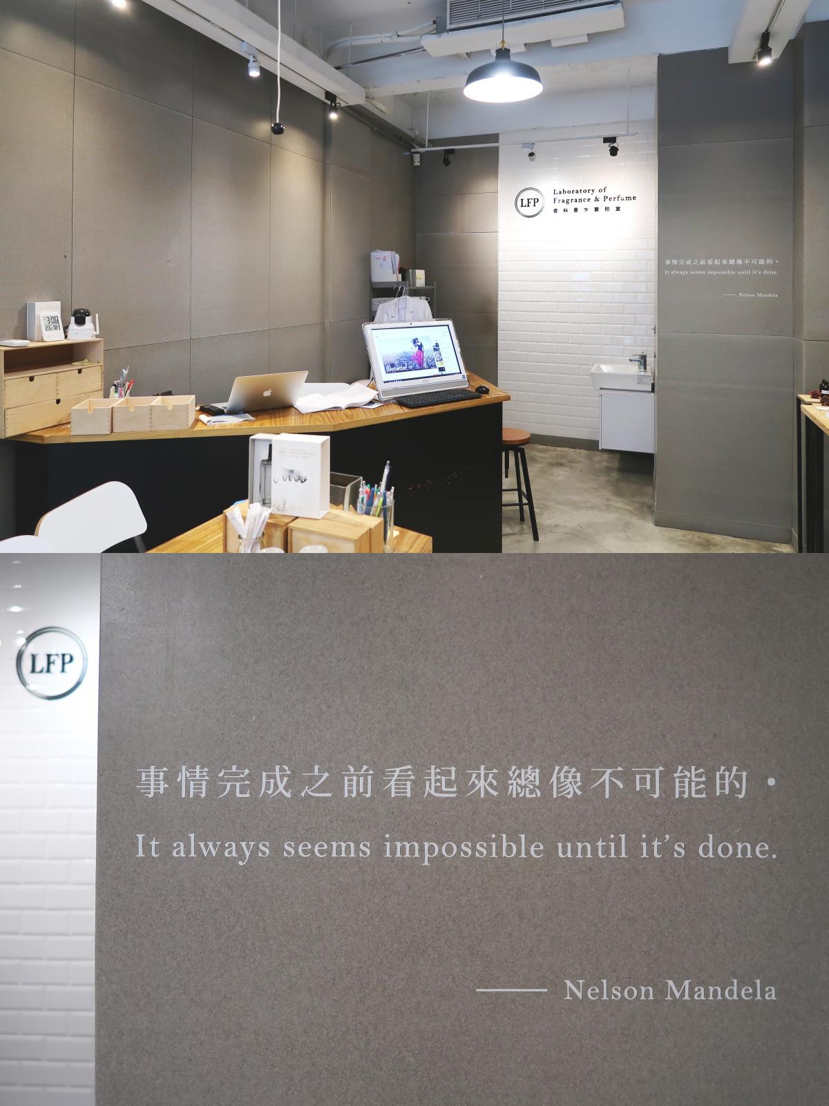 IMG_2-2_LFP香料香水實驗室 心得.jpg