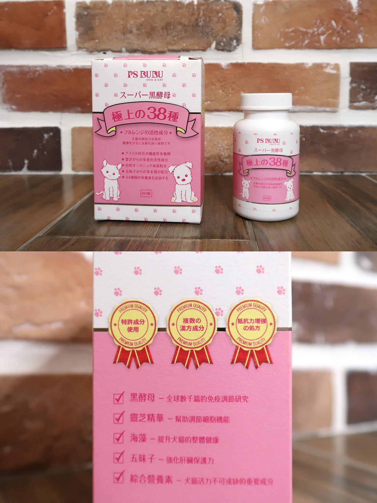 PS BUBU DOG %26;amp; CAT 超級黑酵母-極上的38種-寵物保健食品 (2).JPG