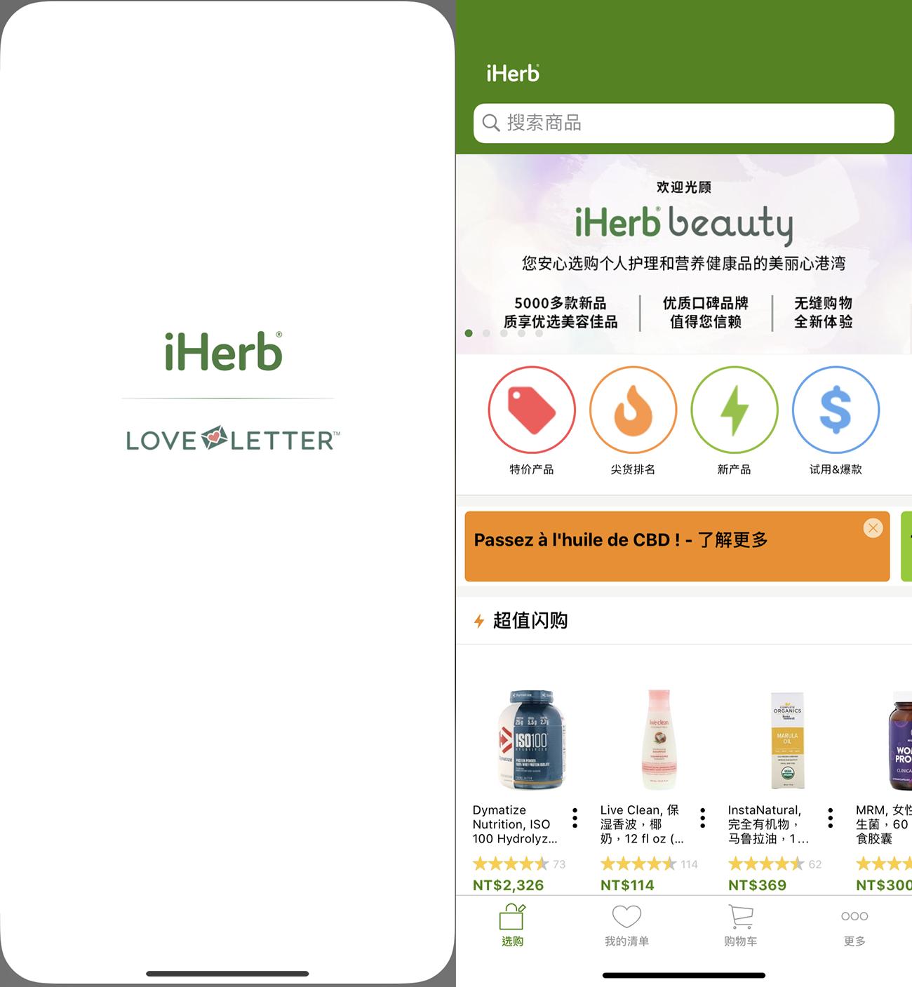 iHerb購物心得 (1).png