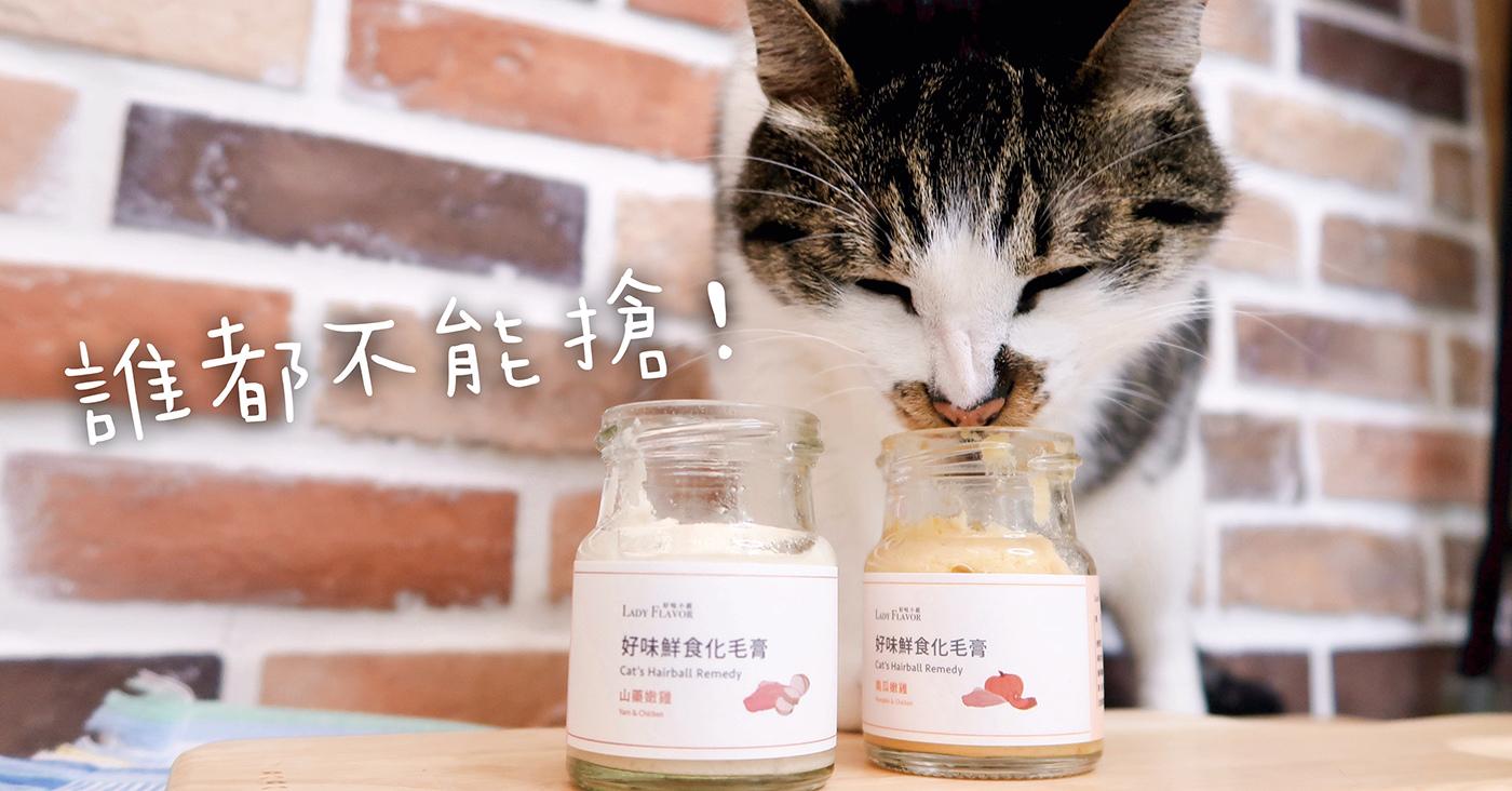 好味小姐 好味鮮食化毛膏 推薦心得 (1).jpg