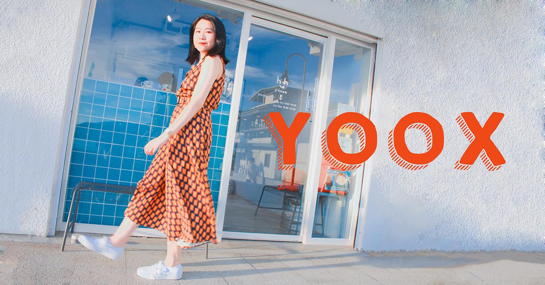yoox 開箱心得 yoox code yoox折扣碼 配送台灣 (1).jpg
