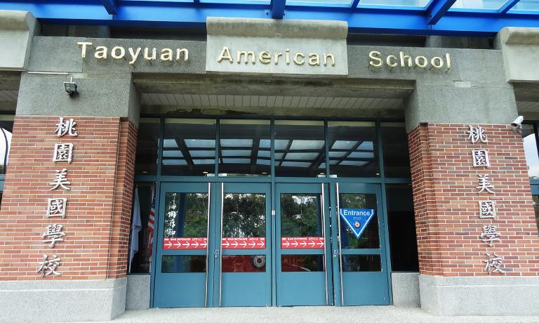 桃園美國學校 TYAS - 低師生比,無獨立校園的外僑學校
