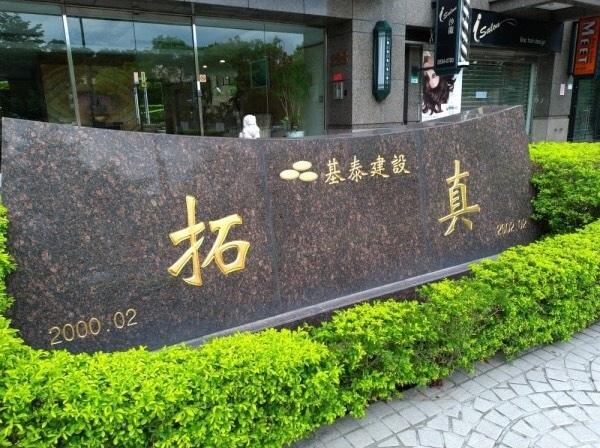 [台北內湖]金湖路AIT旁鋼骨百坪名宅 精緻裝潢 屋主自售稀有物件