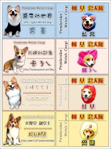 忍犬隊名片.jpg