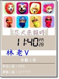 林老V.jpg