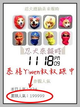 Yiwen踩中199999.JPG