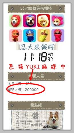 YUKI麻踩中200000.jpg
