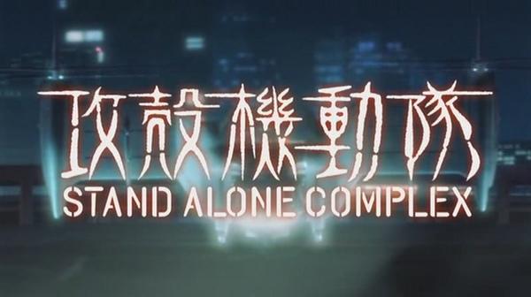 [FOSKY][Stand_Alone_Complex][dvdrip][01+sp](02FEEC00)[01-51-55].JPG