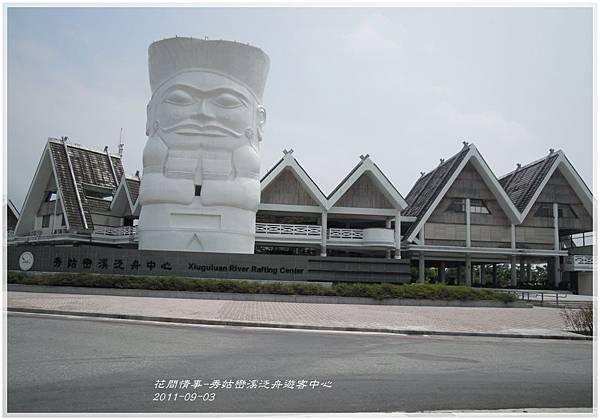 2011秀姑巒溪泛舟遊客中心1.jpg