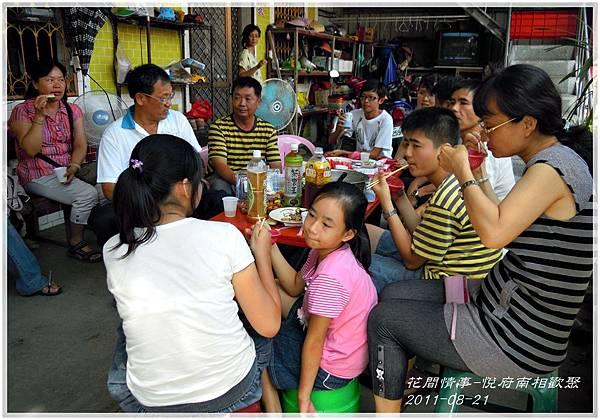 2011悅府南相歡聚3.jpg