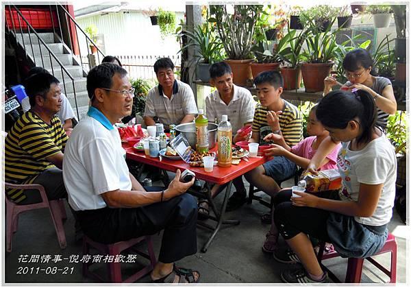 2011悅府南相歡聚4.jpg