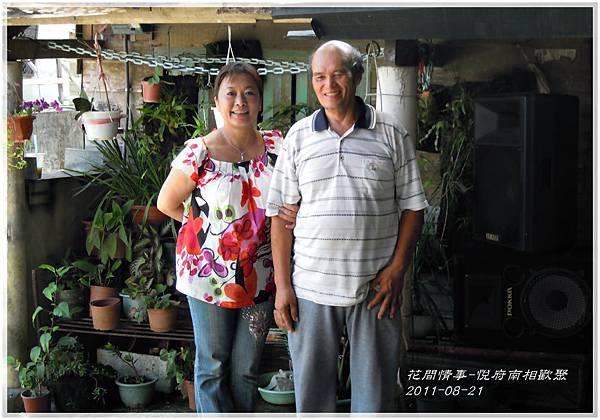 2011悅府南相歡聚8.jpg