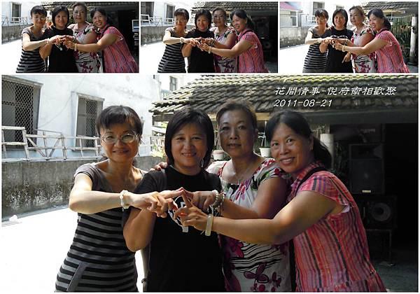 2011悅府南相歡聚16.jpg