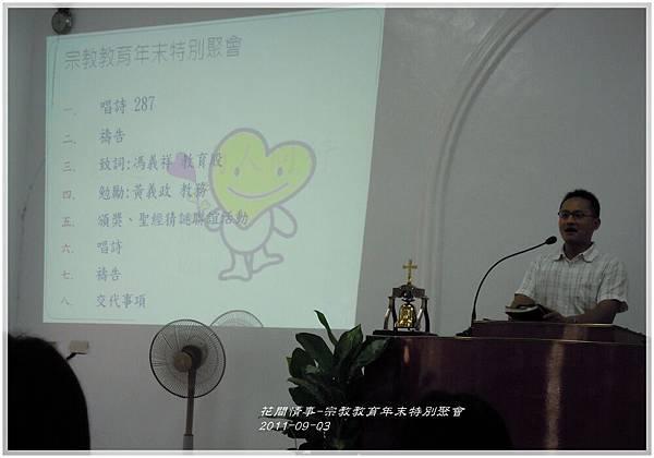 2011宗教教育年末特別聚會1.jpg