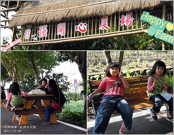 2011-自強外役監38.jpg