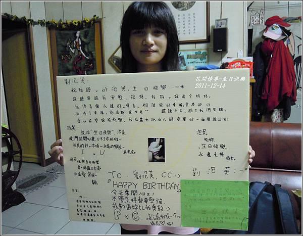 2011-沁欣生日5.jpg